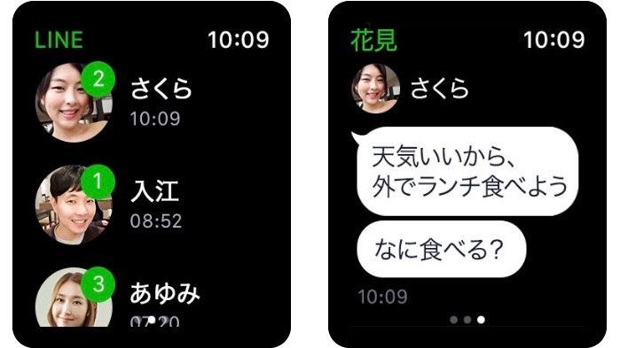LINE|Apple Watch上でメッセージを確認・返信