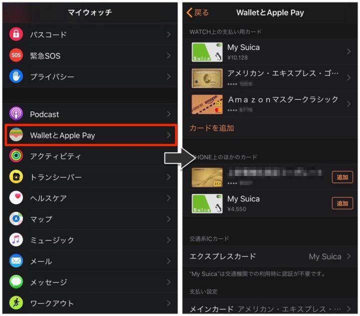、「Watch」アプリ>「WalletとApple Pay」から、Apple Watchで使用するカードを追加