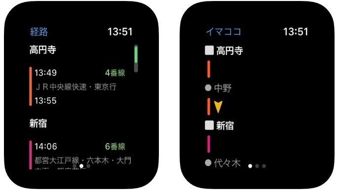 駅すぱあと|Apple Watchと相性抜群の乗換アプリ