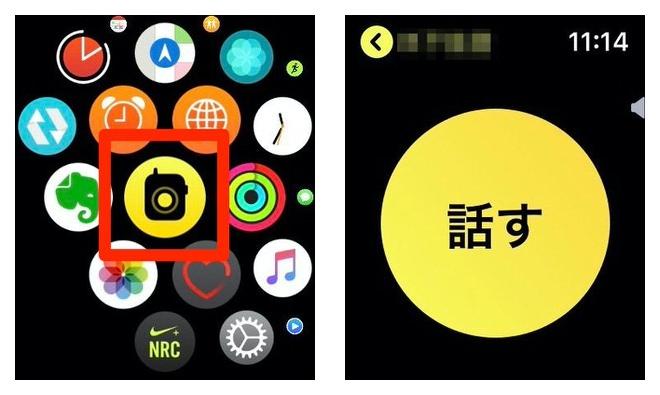 トランシーバー|Apple Watchがトランシーバー化!