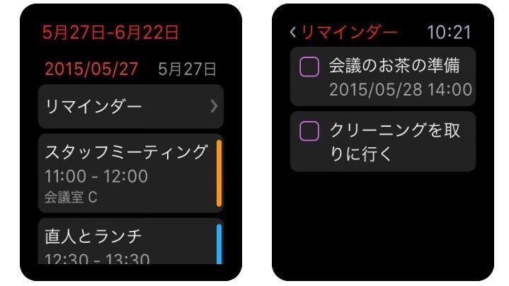 Fantastical 2|リマインダーと連携できるカレンダーアプリ