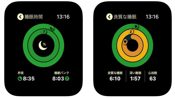 AutoSleep|睡眠を自動で追跡