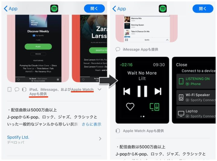 Apple Watch対応アプリを探す方法
