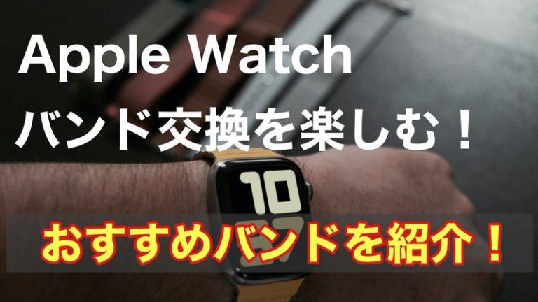 【2019年版】おすすめApple Watchバンド/ベルト35選!バンド交換を楽しもう!
