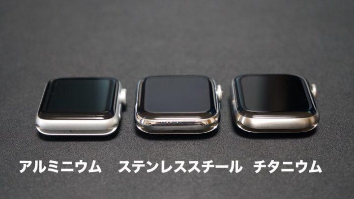 Apple Watch アルミニウムケースには「Ion-X」、それ以外にはより傷に強い「サファイアクリスタルガラス」