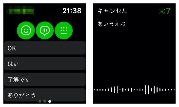 Apple WatchのLINEアプリの返信方法