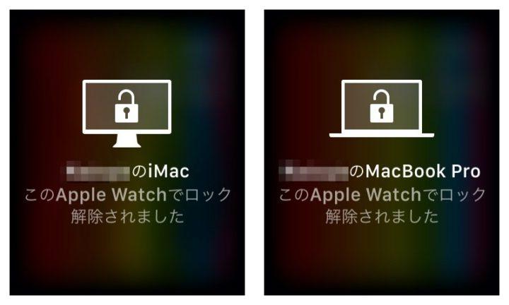 Macのロックを解除する