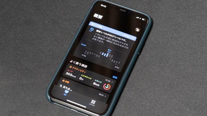 iPhoneの「ヘルスケア」アプリ