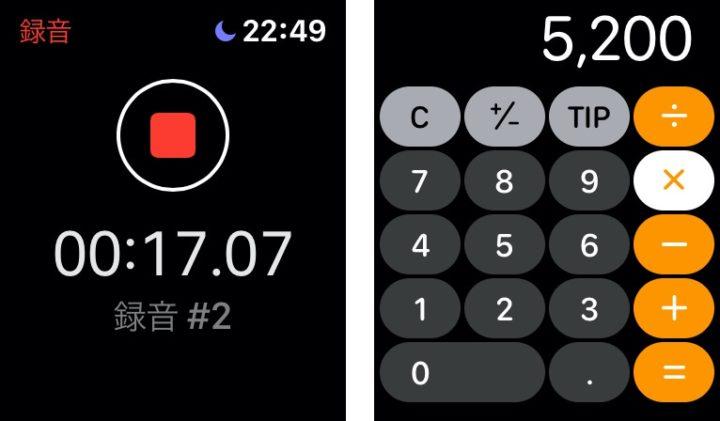 Apple Watchの「ボイスレコーダー」と「計算機」アプリ