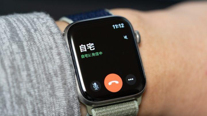 Apple Watchからの電話発信はSiriで!