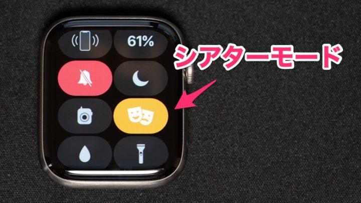 Apple Watchの「シアターモード」をオンにて消音&自動点灯オフ