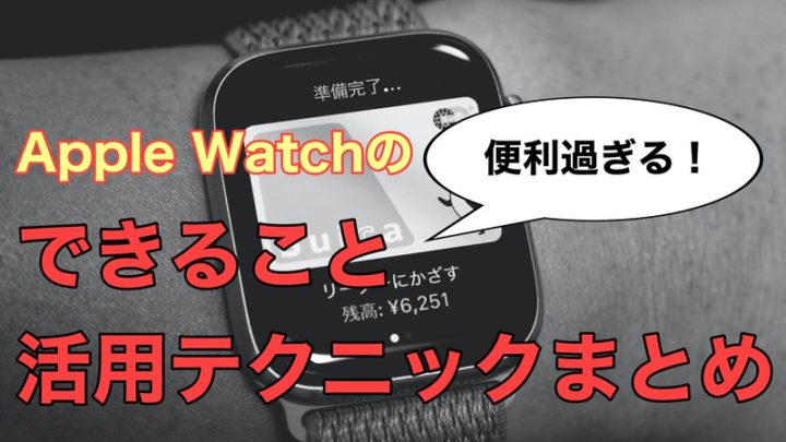 便利過ぎる!Apple Watchでできることと、活用テクニックまとめ