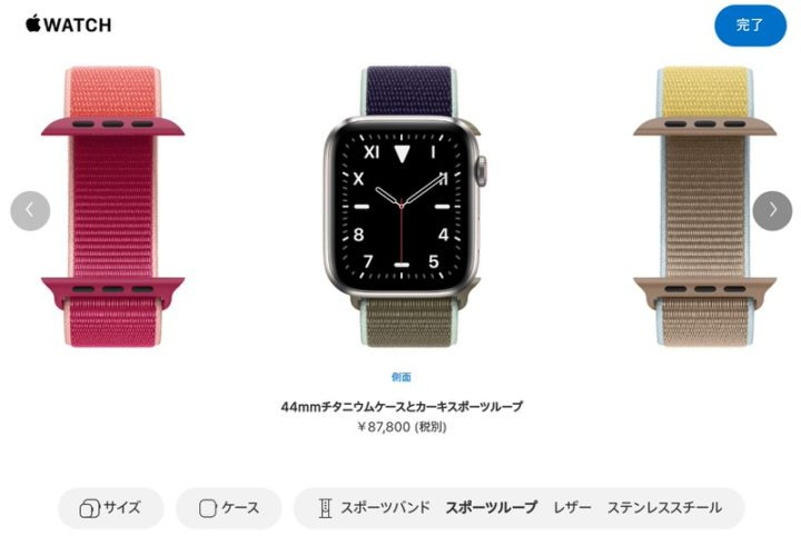 「Apple Watch Studio」では、ケースとバンドの組み合わせをシミュレーションできる