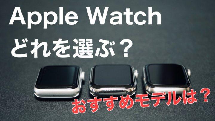 【2019最新】Apple Watchのおすすめモデルはこれ!選び方とSeries 5/3の比較
