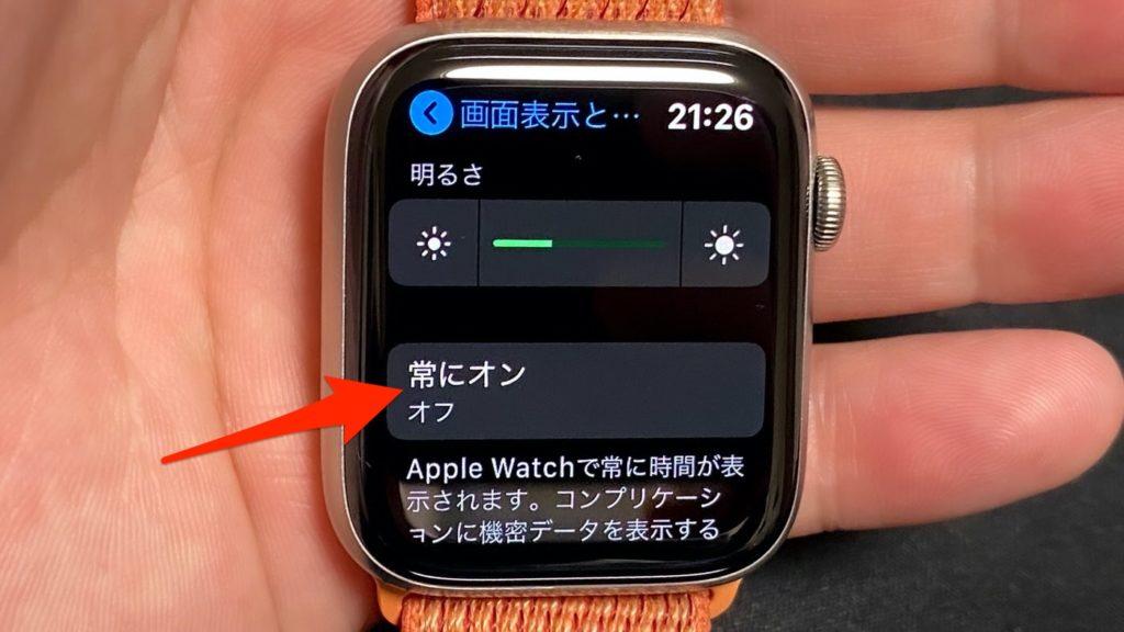 Apple Watch 常時表示をオフ
