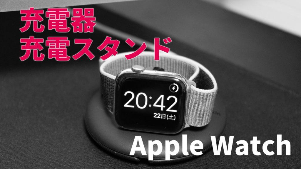 アップル ウォッチ 充電
