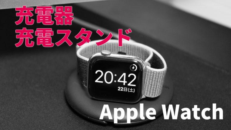 [2020年版]便利過ぎる!Apple Watch充電器・充電スタンドおすすめ10選