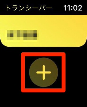 1. 「+」ボタンをタップ