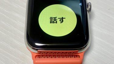 これは微妙?Apple Watch「トランシーバー」アプリの使い方・設定とうまく使うコツ