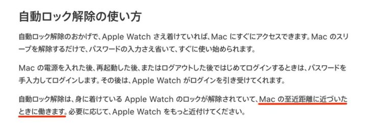 Apple Watch で Mac のロックを自動解除する方法