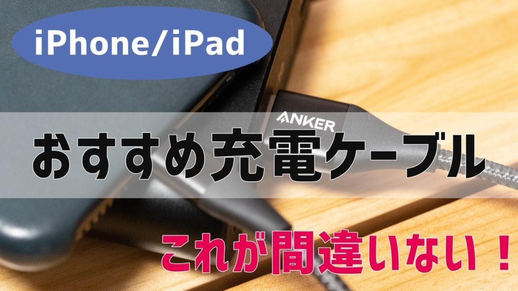 【2020年版】iPhone/iPad充電ケーブルおすすめ9選!これを選んでおけば間違いない