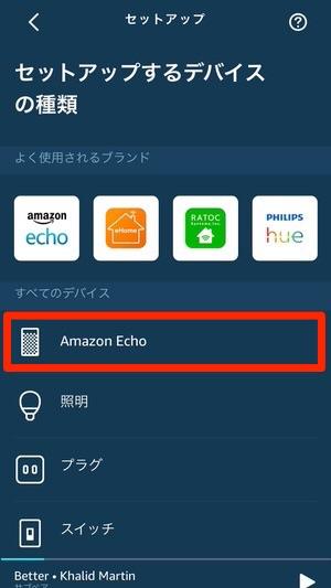 「Amazon Echo」をタップ