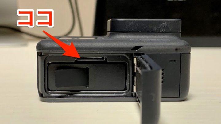 microSDカードを挿入する場所はココ!