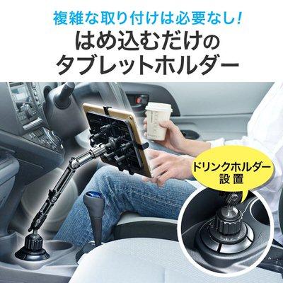 【サンワダイレクト】カップホルダーに固定する車載ホルダー