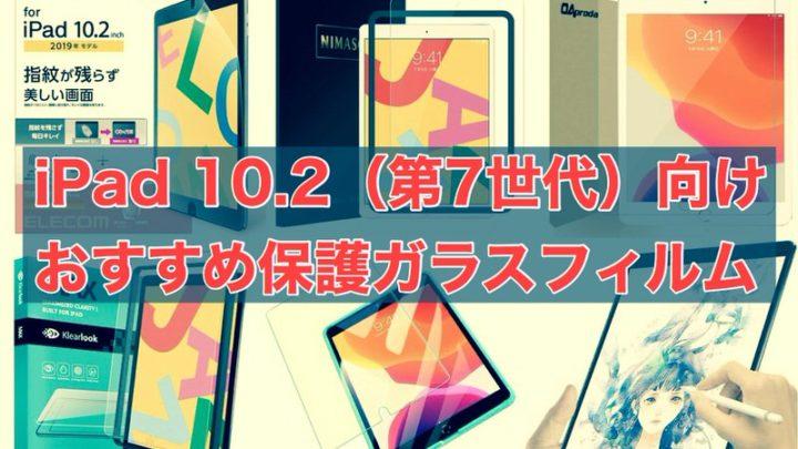 iPad 10.2 (第7世代/2019)向け保護フィルム/ガラスフィルム おすすめ8選!