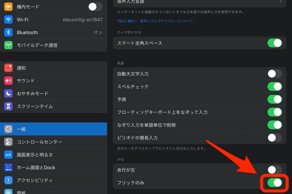 iPadでフリック入力するためのキーボード設定3