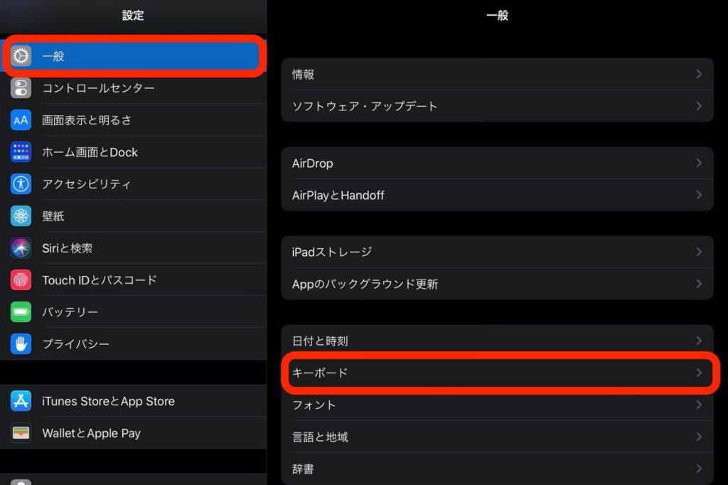 iPadでフリック入力するためのキーボード設定1