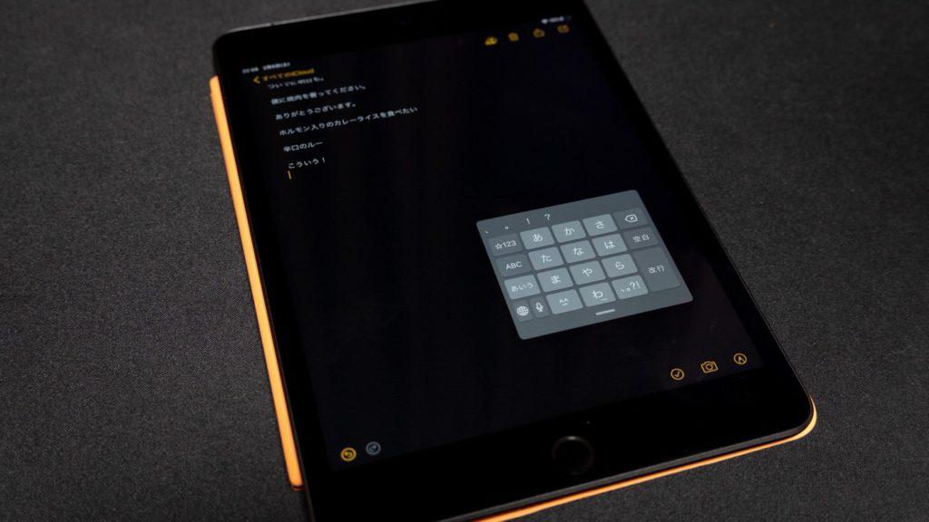 iPadでもフリック入力を使おう!