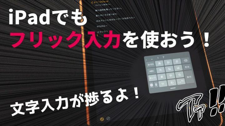 【Tips】iPadのキーボード設定で「フリック入力」「位置変更」すれば、文字入力が捗ります