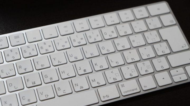 iPadでJIS配列を使うならApple純正キーボードがおすすめ