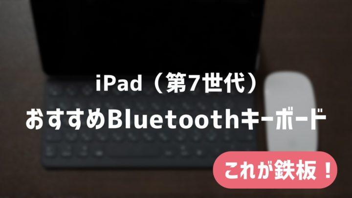 【2020年版】iPad 10.2(2019)向けBluetoothキーボードおすすめ9選