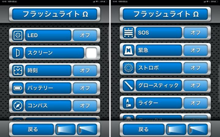 多機能な「フラッシュライトΩ」 iPad ライト アプリ