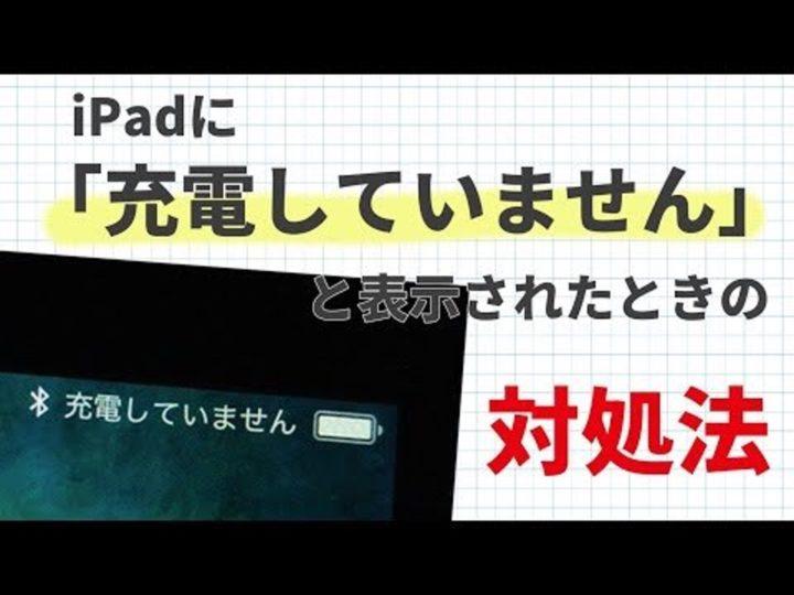 iPadに「充電していません」と表示される原因と対処法