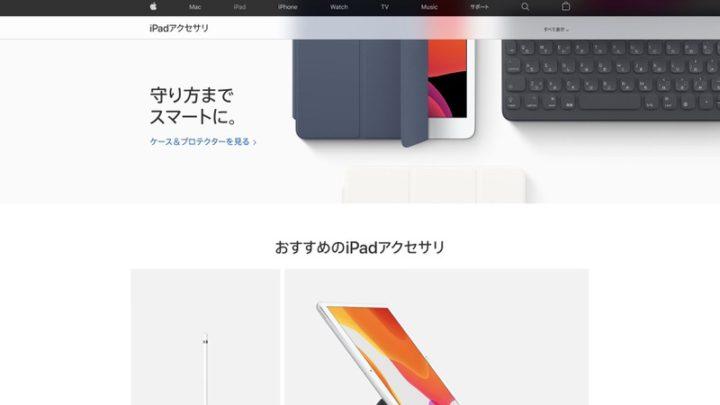 Apple公式サイトでiPadアクセサリーを購入