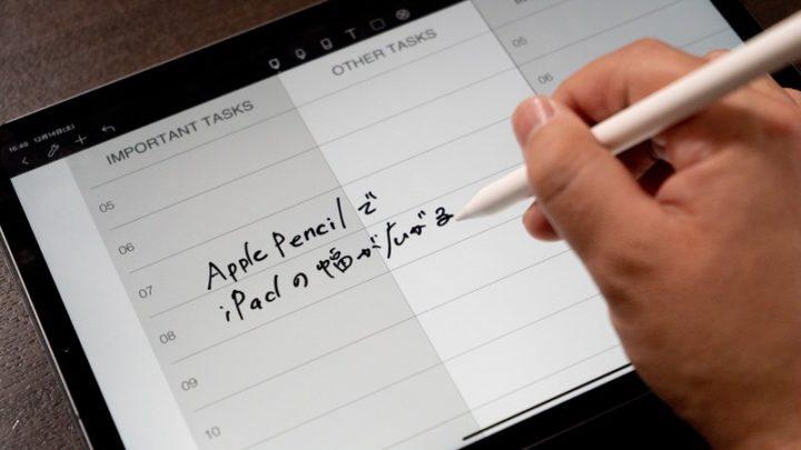 Apple PencilでiPadの幅が広がる
