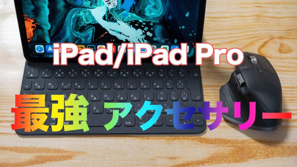 【2019最新】iPad/iPad Pro最強おすすめ周辺機器アクセサリー特集