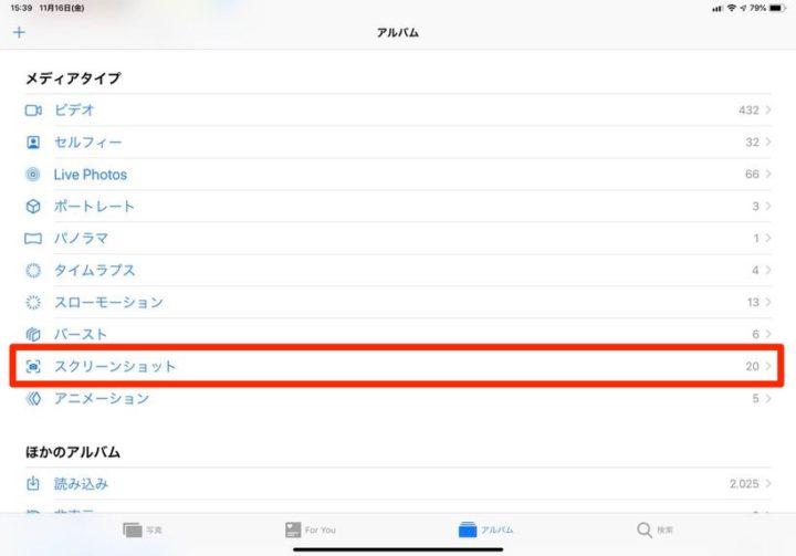 「写真」アプリ>「アルバム」>メディアタイプの「スクリーンショット」