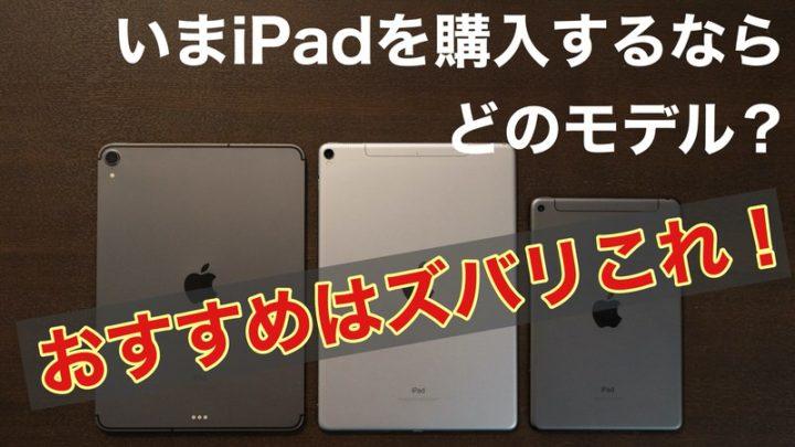 【比較】いまiPadを購入するならどれ?おすすめiPadモデルはこれだ!【2019年版】