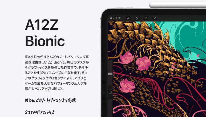 iPad Pro搭載の「A12Z Bionic」