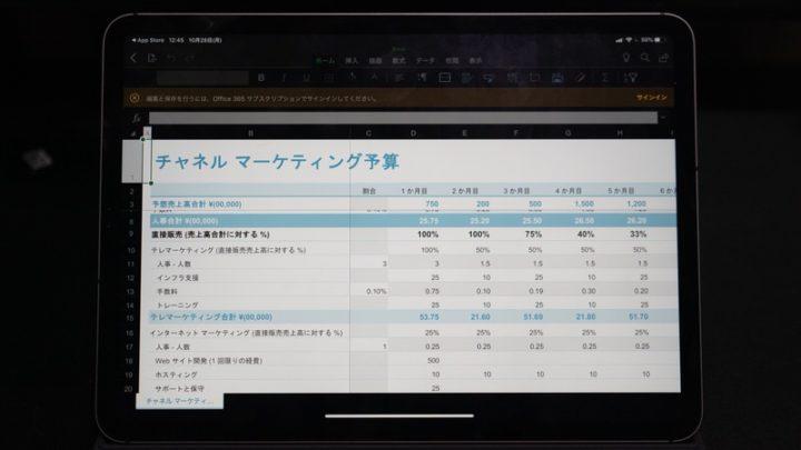 Microsoft ExcelをiPadで