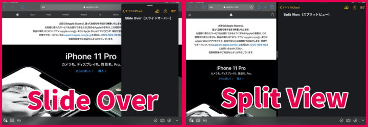 iPad Slide OverとSplit View
