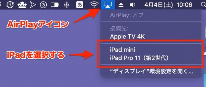 iPadとMacでSidecarを使用する
