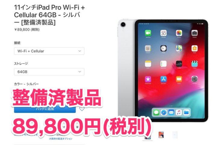 11インチiPad Proの価格(Apple整備済製品)
