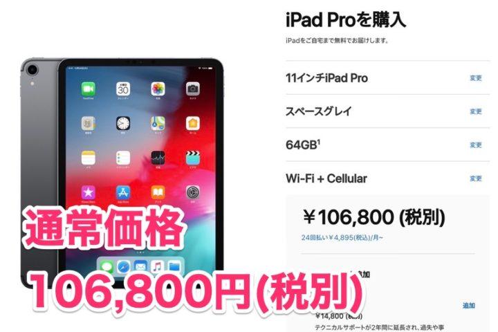 11インチiPad Proの通常価格
