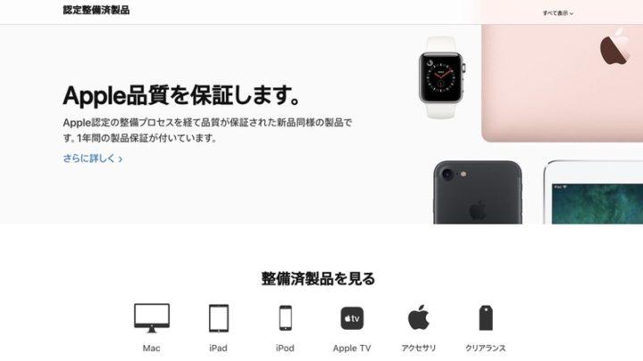 Apple認定整備済製品 公式ページ