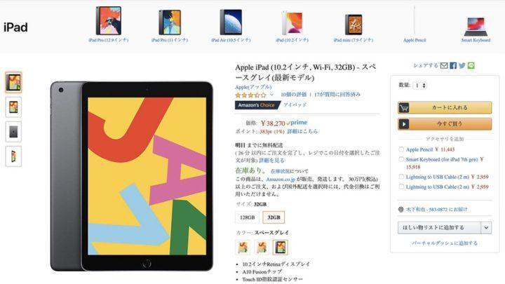 AmazonでiPadを購入する